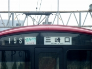 Wing三崎口