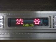 8500 渋谷 側面