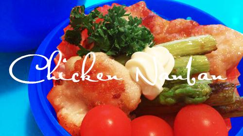 Chicken-Nanban1.jpg