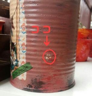 リメ缶22