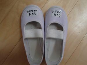 上靴がひとりではけないお友達も、まだまだたくさんいますね。 幼児教室では、できるだけ一人でできるよう練習しています。