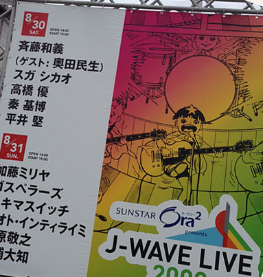 jwave2014.jpg