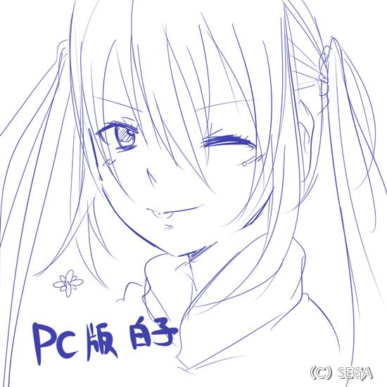 白子(PC版)
