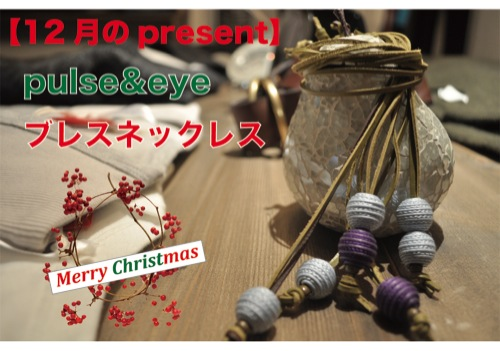 12月プレゼント(変換後)