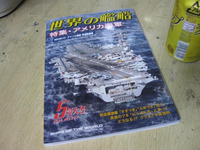 世界の艦船 5月号