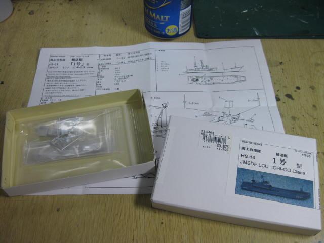 輸送艇1号 型・・・