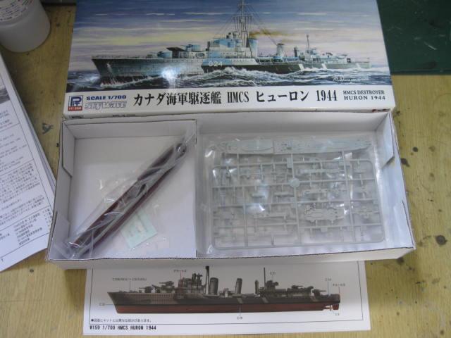 HMCS ヒューロン