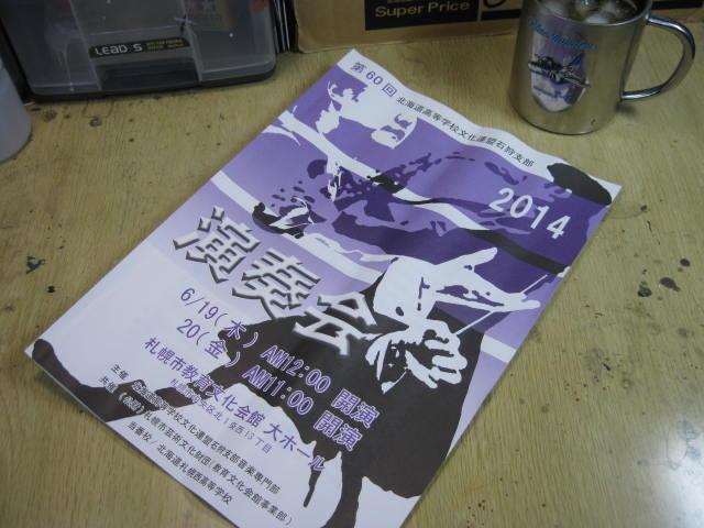 演奏会 2014