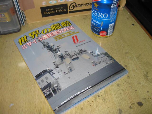 ミサイル護衛艦・・・