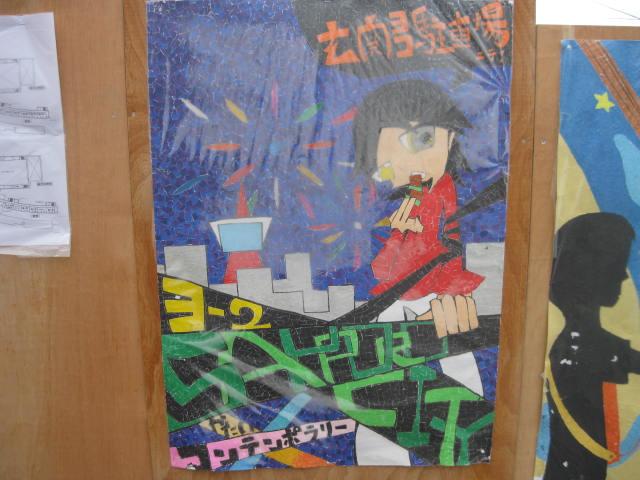 学祭 ポスター 2014