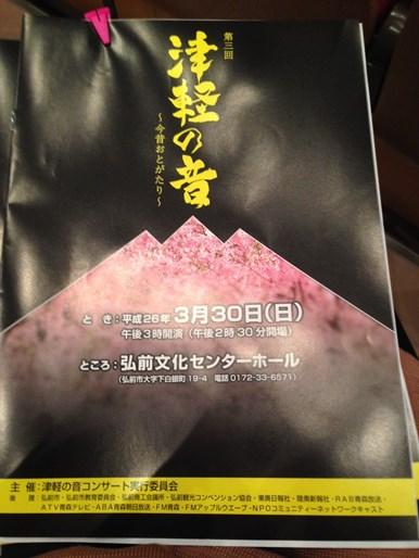 津軽の音 コンサート 2014