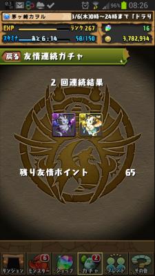 2014-03-06 08.26.18