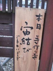 14-12宙結び (3)