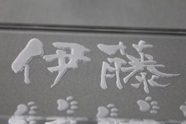 ハイクリアガラスの彫刻表札in苫小牧