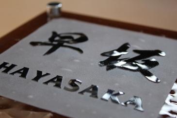 フュージングガラス表札in苫小牧