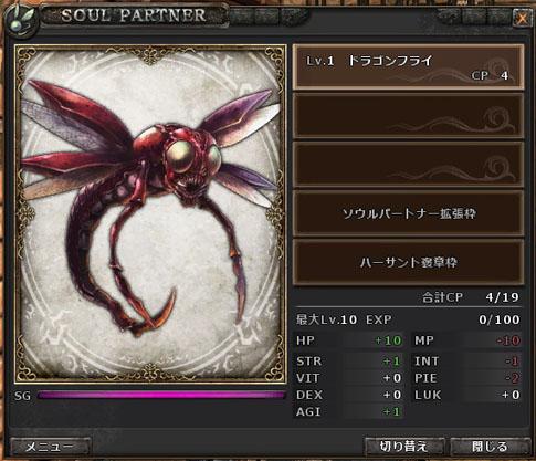 SP1a_dragonfly.jpg