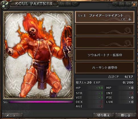 SP24_firegiant.jpg
