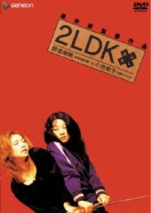 2LDK デラックス版