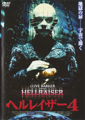 ヘルレイザー4 表