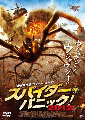 スパイダー・パニック2012 [DVD] ちょっと大きいかも