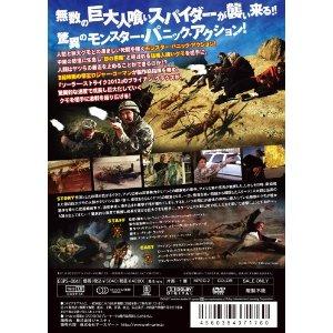 スパイダー・パニック2012 裏表紙