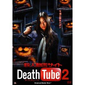 殺人動画サイト Death Tube 2 300