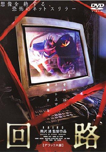 回路(2000)