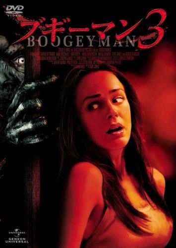 ブギーマン 3