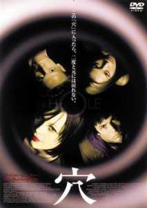 穴 (2001)