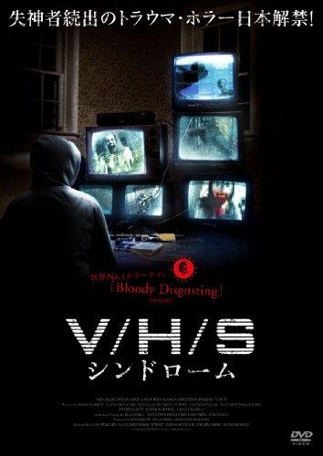 VHSシンドローム