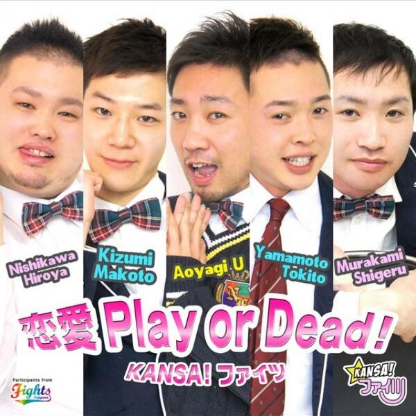 KANSA!ファイツ「恋愛Play or Dead!」ジャケット