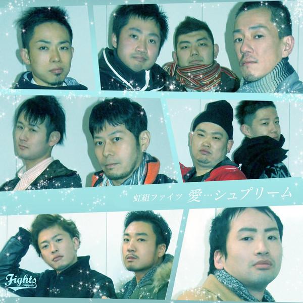 虹組ファイツ - 愛…シュプリーム
