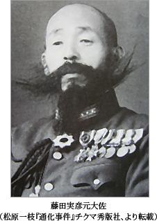 藤田実彦大佐