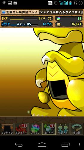 続いてまたしても金卵!テンションアゲアゲ!