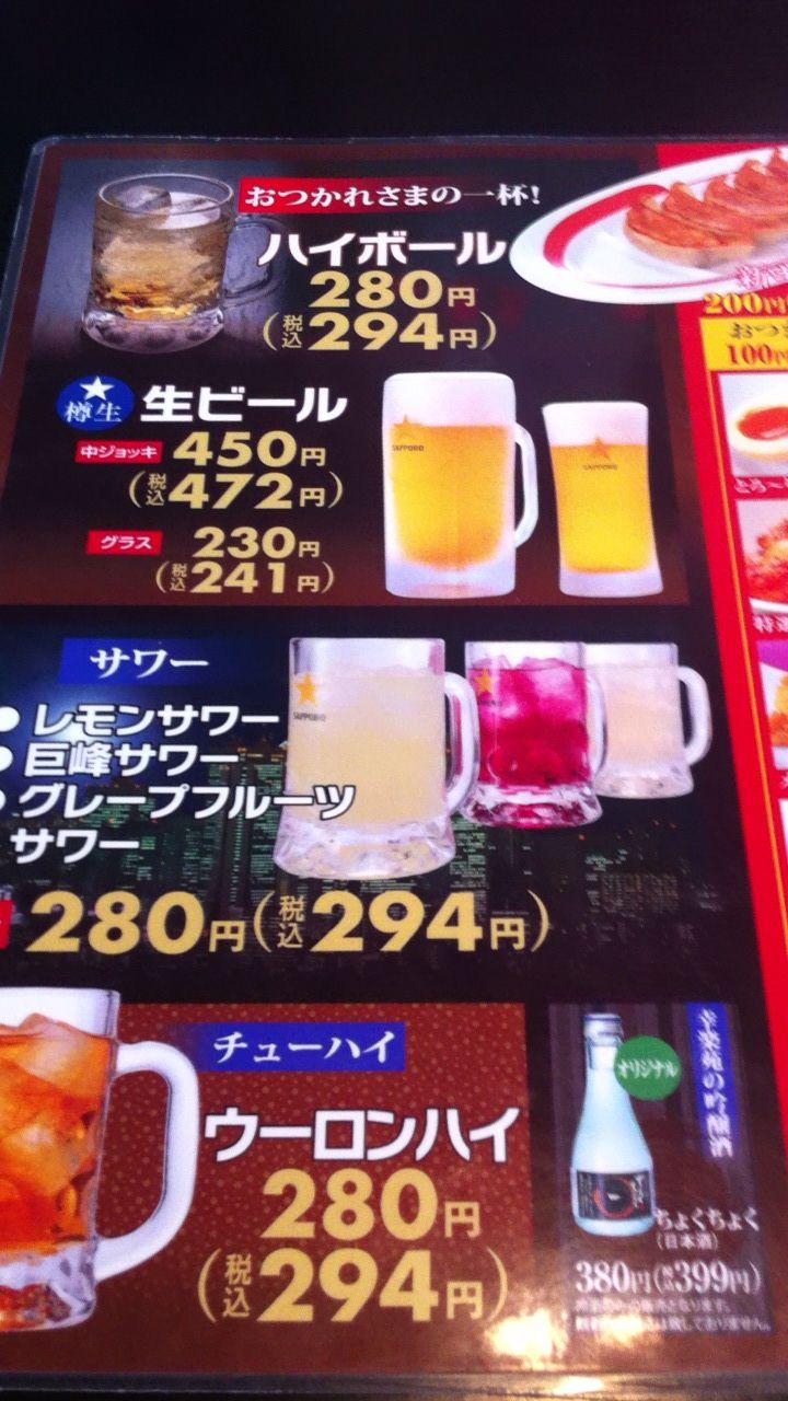 幸楽苑お酒