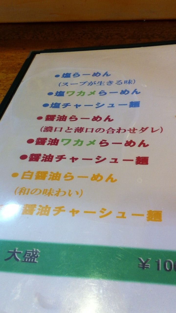 我武者羅メニュー1