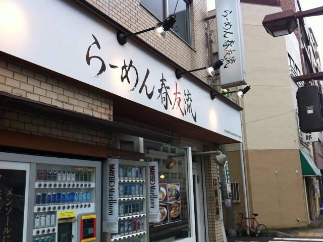 春友外観20140612