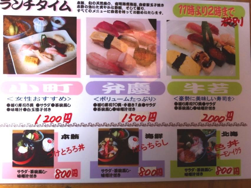 寿司末広メニュー1