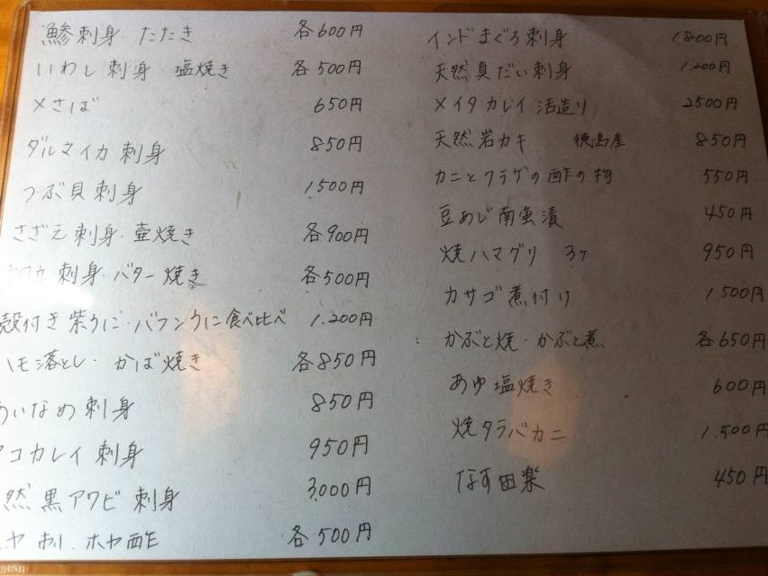 寿司末広メニュー2