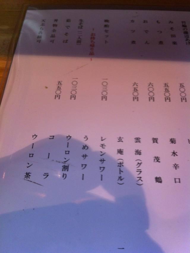 飯田屋メニュー3