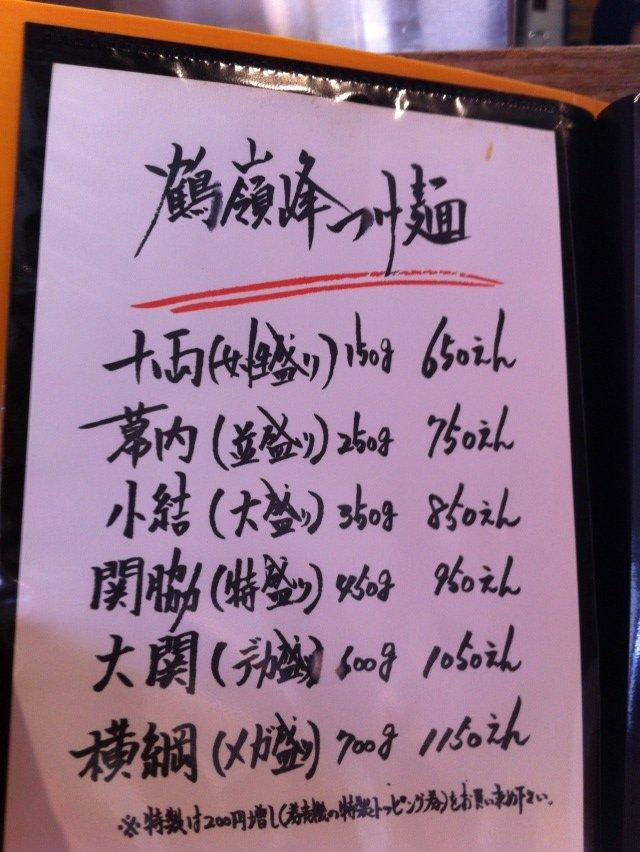 鶴嶺峰麺量
