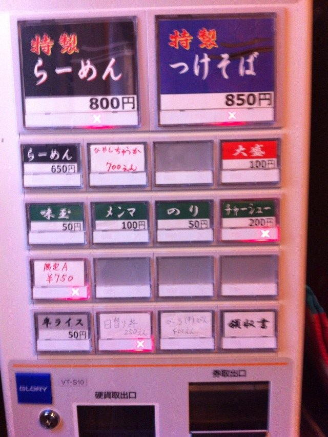 いのうえ券売機