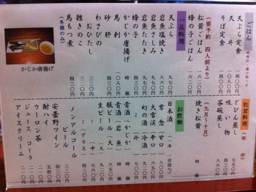 2014常念お品書き2