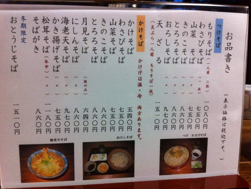 2014常念お品書き1