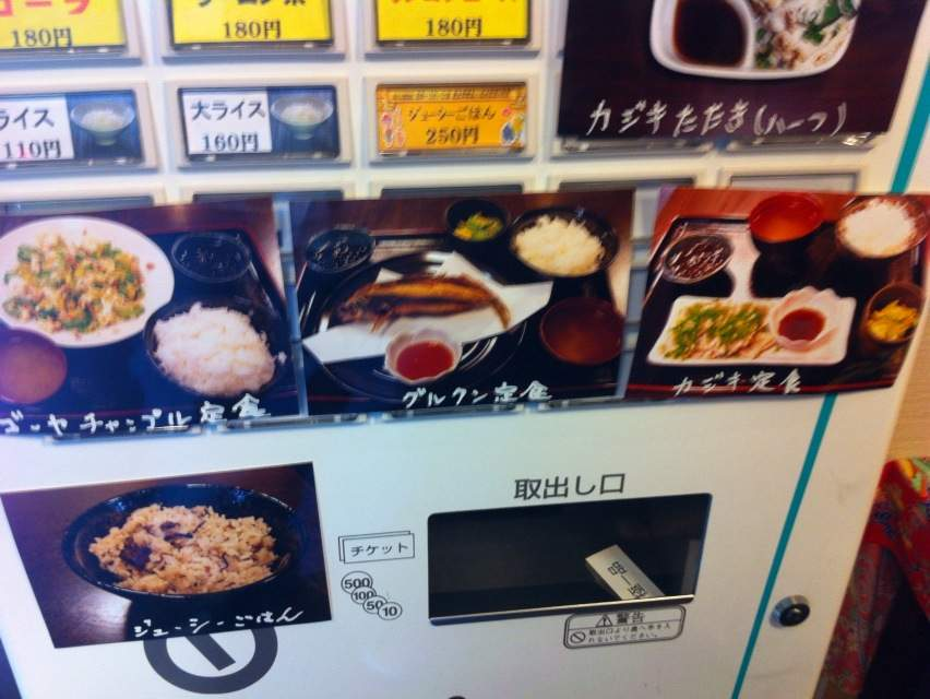 松湘家券売機2