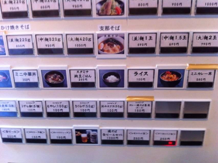 ちぇん麺券売機2