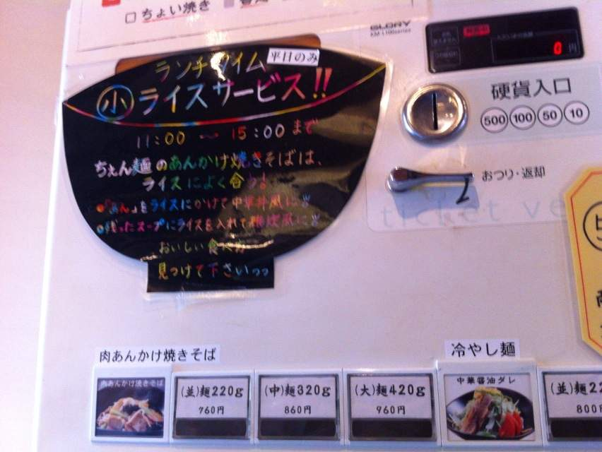 ちぇん麺券売機3