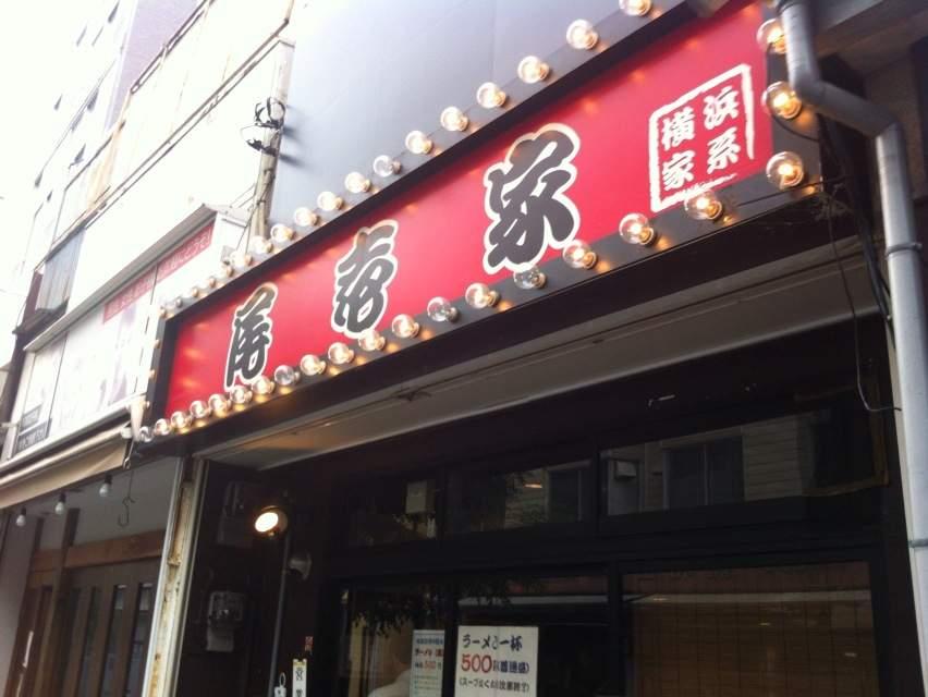 尾壱家201409外観2