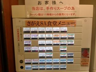 2013年09月14日 寒河江SA・券売機