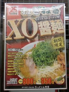 2013年09月20日 山岡家・ポスター